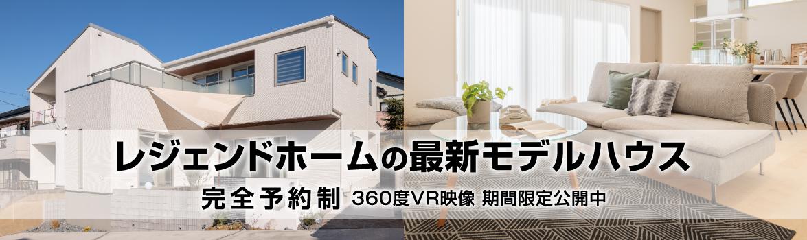 レジェンドホームの最新モデルハウス