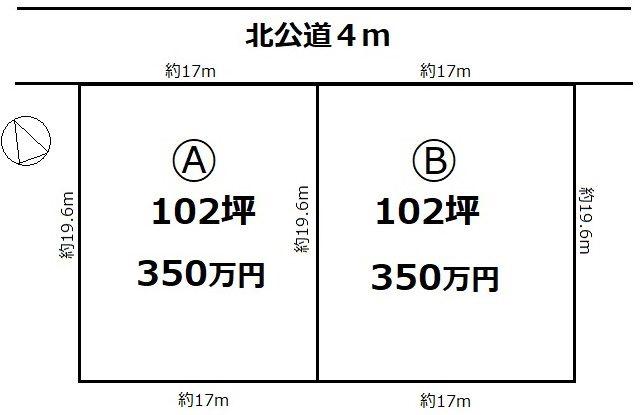 A、B区画とも350万円にて販売中