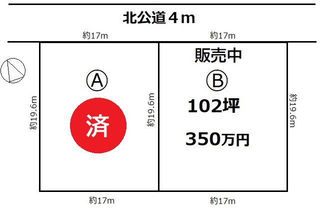 A販売終了、B区画とも350万円にて販売中